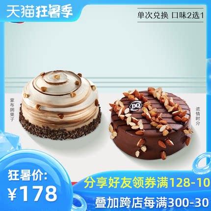 【狂暑季】DQ蛋糕冰淇淋单次券(约900g 提前2天预约)