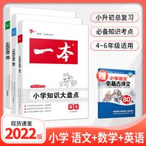 2022版 一本小学知识大盘点语文数学英语通用版套装 四五六年级上下册语文数学英语小升初专项训练系统总复习资料小学知识大全汇总
