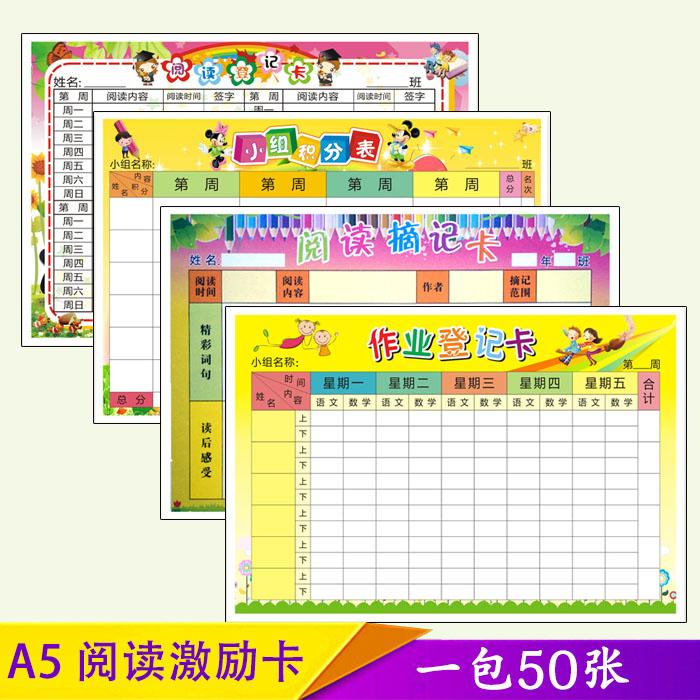 阅读摘记卡 作业登记卡 小组积分表 小孩子 中小学生背读过关卡