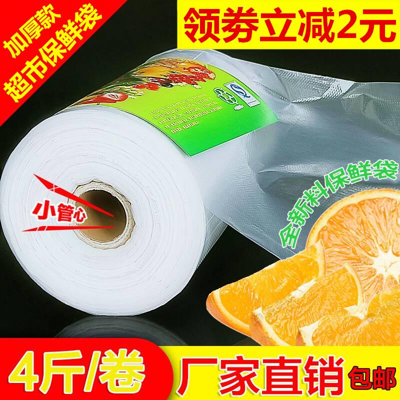 食品级家用保鲜袋食品袋超市购物断点手撕塑料袋专用加厚连卷袋图片