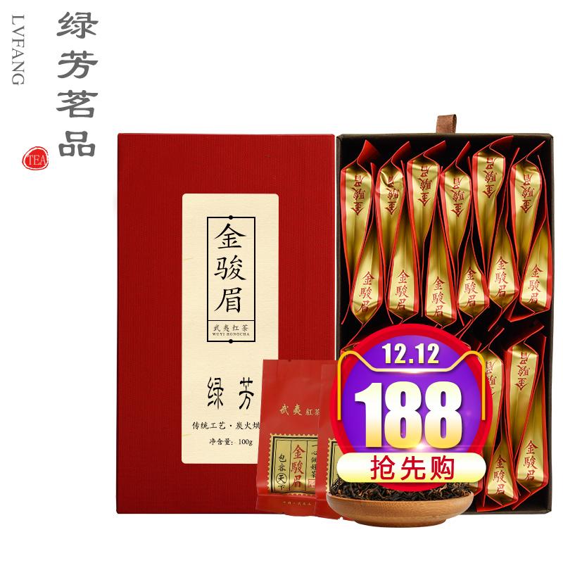 绿芳茶叶 买1送1 金骏眉 小种红茶 春茶 茶叶 新茶礼盒装100g*2盒