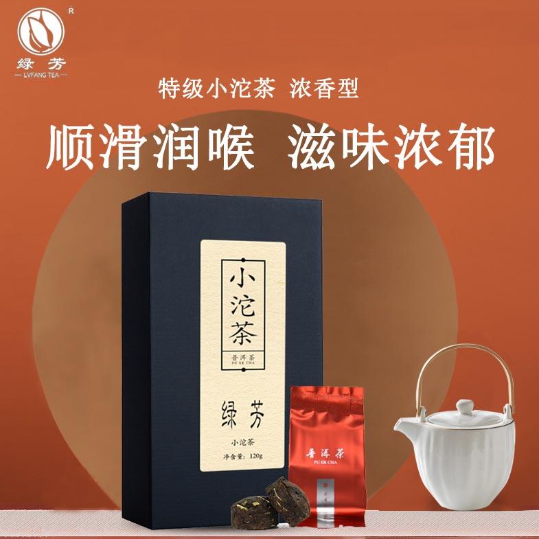 绿芳茶叶云南普洱茶熟茶糯米香迷你小沱茶独立包装礼盒装240g*2盒
