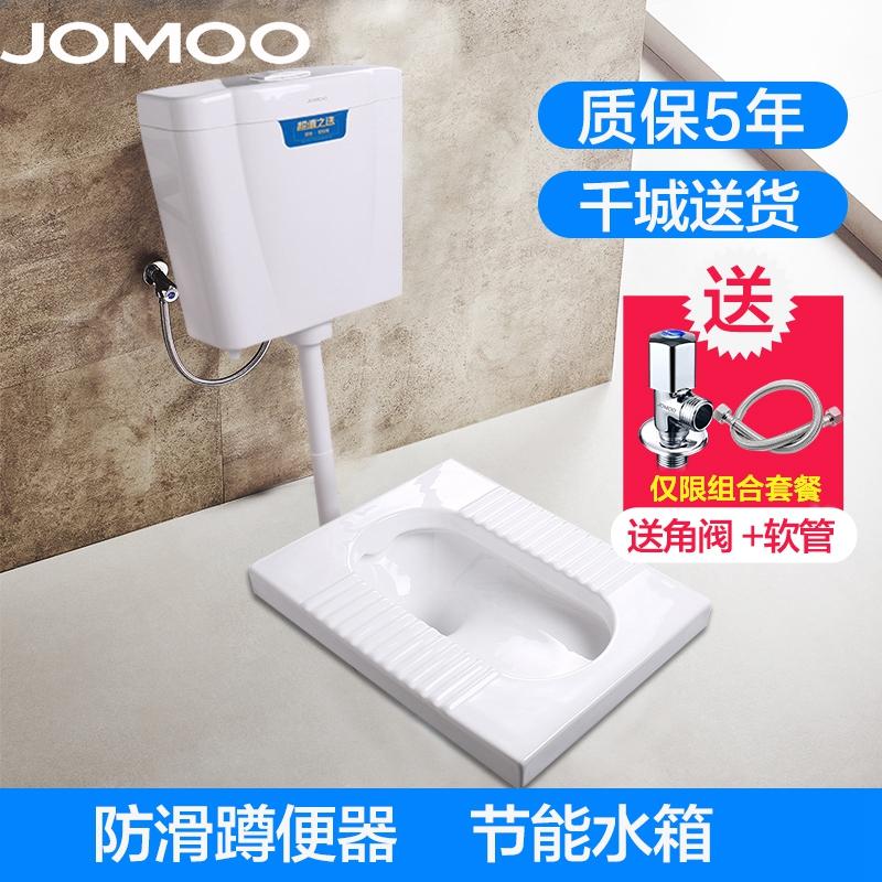 JOMOO九牧 蹲便器水箱套装卫浴整套蹲坑蹲厕便池防臭大便器14074