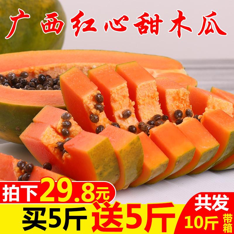 广西红心木瓜热带当季水果树上新鲜水果10斤甜软多汁现摘冰糖木瓜