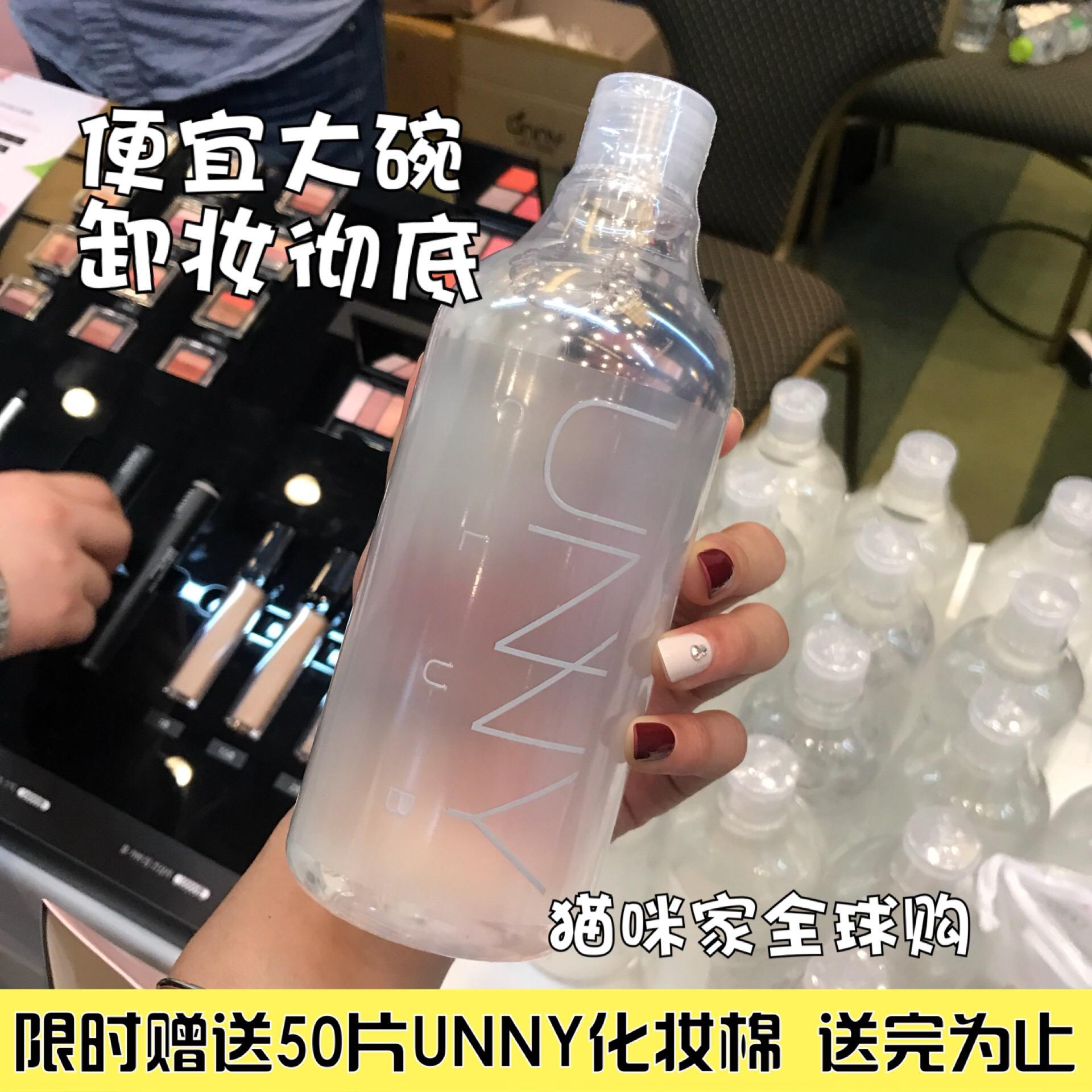 猫咪家 韩国unny卸妆水大瓶500ml推荐清爽不油干净送化妆棉热卖