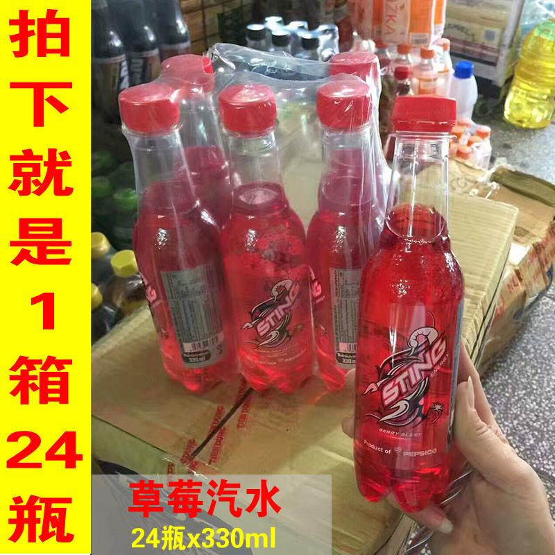 越南原装饮料 STING 草莓味汽水碳酸汽水24瓶x330ml 整箱多省包邮