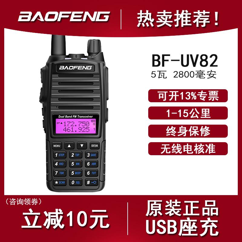 宝锋bf-uv82双发射大功率调频手台