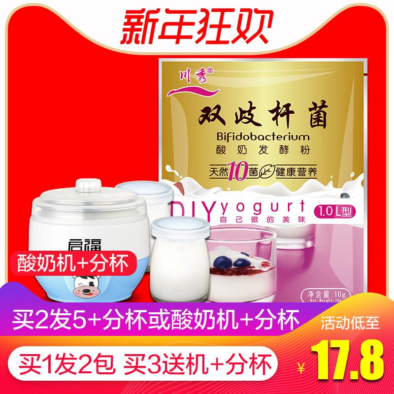 川秀双歧杆菌10菌酸奶发酵剂做乳酸益生菌粉的家用酸奶机自制菌种