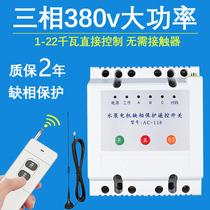 无线遥控开关380v大功率三相电机保护水泵远程手机控制器电源智能