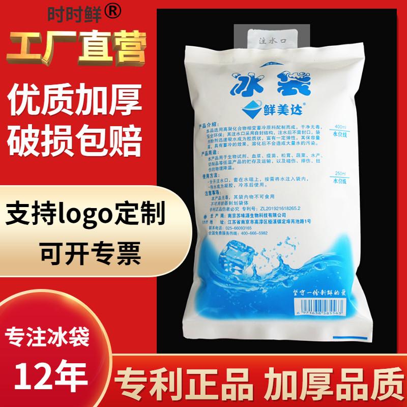 注水冰袋l400m商用快递专用冷冻反复使用冷藏保鲜冷敷降温一次性