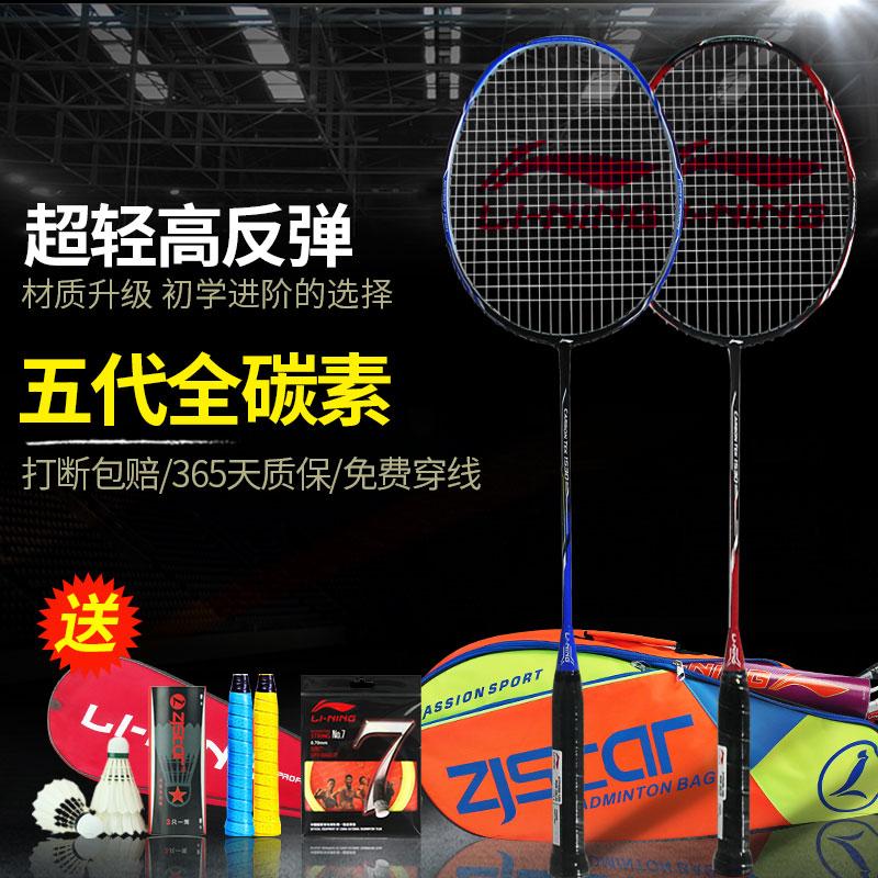 11月07日最新优惠官网正品李宁羽毛球拍全碳素耐打进攻型男女成人拍纤维超轻单双拍