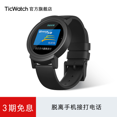 天津有ticwatch嗎,質量如何?