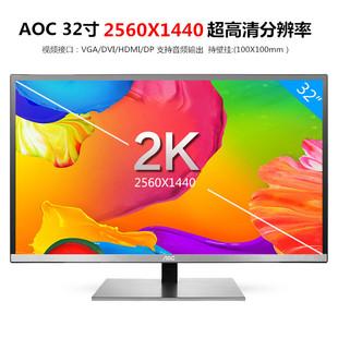 AOC电脑显示器32 27寸二手网咖显示屏高清接口2K直屏曲面寸无边框图片