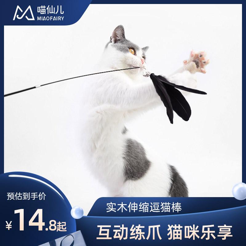 喵仙儿实木伸缩仙女逗猫棒宠物用品猫玩具羽毛头铃铛猫咪用品包邮