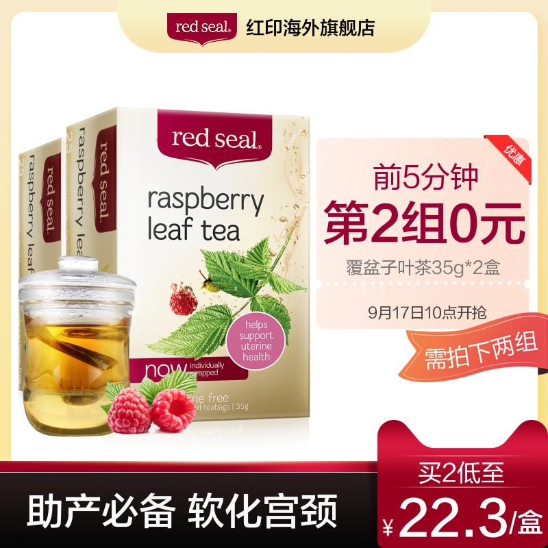 redseal红印覆盆子叶茶新西兰进口软化宫颈呵护子宫花草茶养生2盒