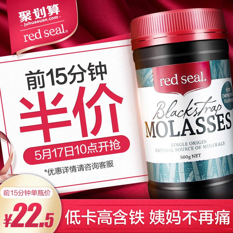 Red seal покраснение черный сахар 500g австралия черный сахар может быть оснащен имбирь чай медленно решение боль после новая зеландия импорт красный сахар