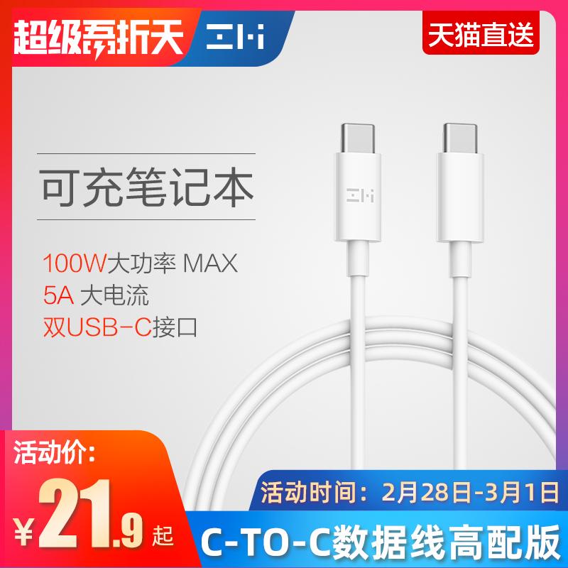 ZMI紫米C-TO-C数据线Type-C公对公双口适用于MacBook Pro苹果笔记本NS充电线PD快充iPad Pro11/Switch