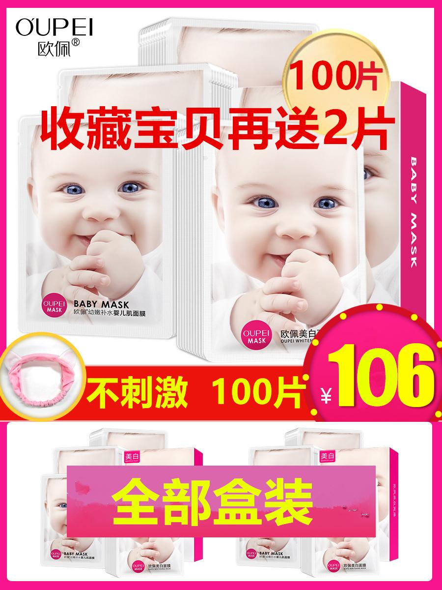 100片碧素堂盒装正品补水保湿美白婴儿面膜祛痘淡化痘印提亮肤色