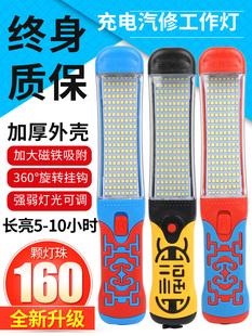 超亮应急灯行灯LED检修灯充电工作灯维修灯修车户外灯磁铁汽修led