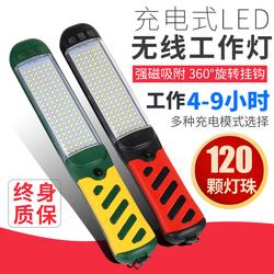 led充电检修灯强磁修车行灯应急灯