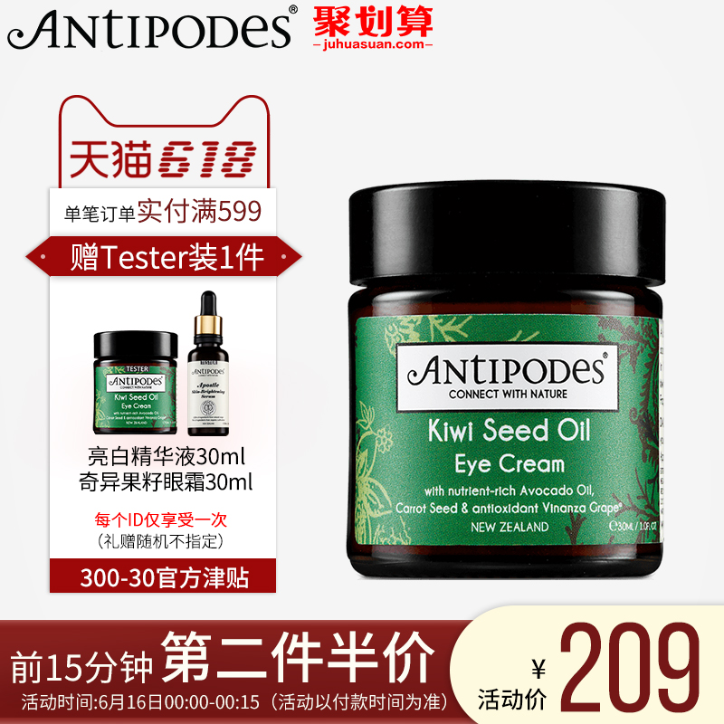 Antipodes 眼霜怎么样,好不好