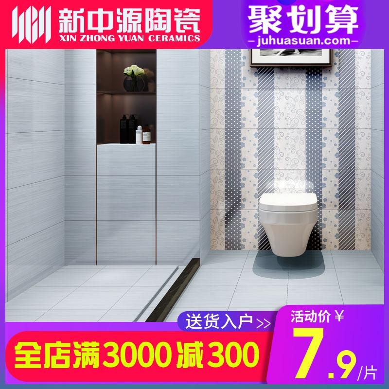 新中源简约卫生间瓷砖300x600墙砖阳台厨房地砖浴室防滑地砖60199