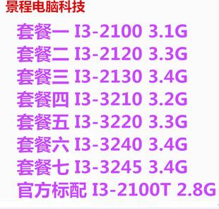 2120 双核CPU 机i3 2130 3220 台式 3240 2100 1155针散片 3245