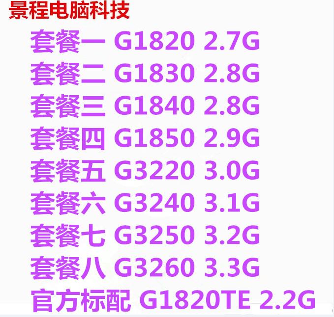 景程 G1820T G1840 G1830 G1850 TE赛扬双核CPU 1150针质保一年