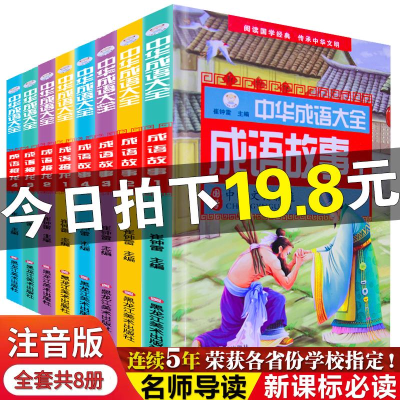 全套8册成语故事大全注音版小学生版一年级二年级三四课外书必读小学课外阅读书籍中华中国精选合集接龙故事书6一12周岁儿童绘本-