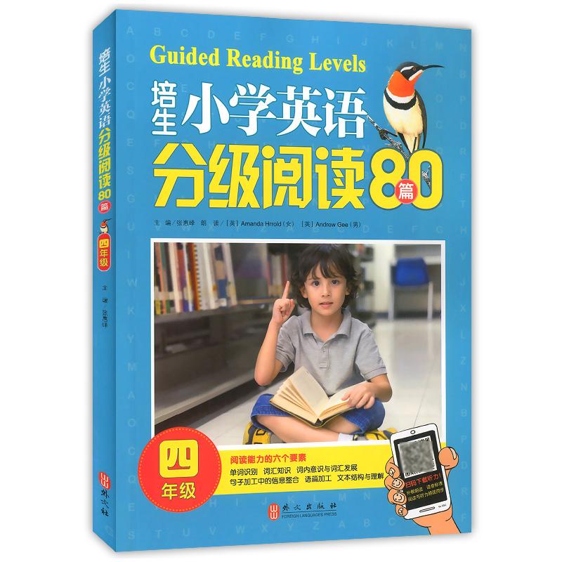 培生小學英語分級閱讀80篇 四年級語法單詞大全訓練 小學生英文故事理解4年級課外書讀物練習冊 預備級教材兒童基礎入門啟蒙繪本一