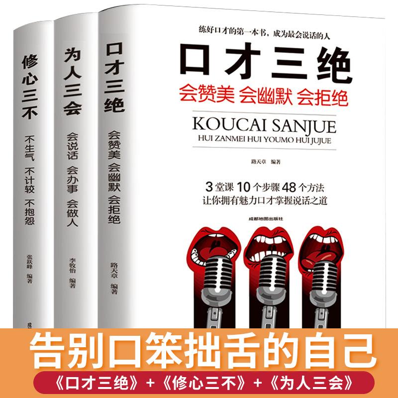 正版3册口才三绝+修心三不厚黑学