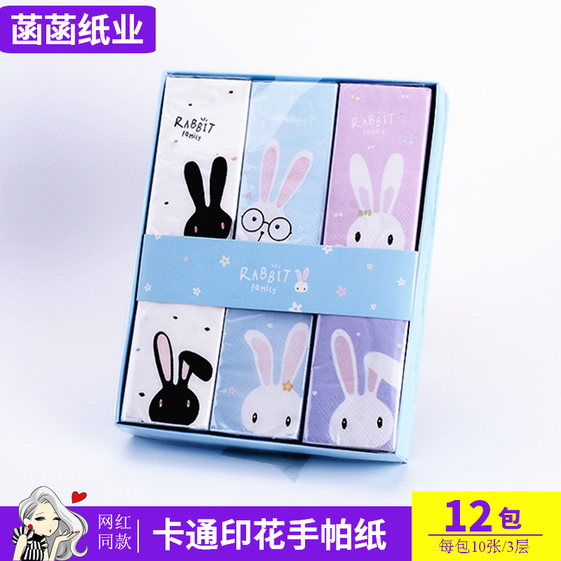 Creative printed handkerchief paper bag with cute rabbit Design Portable napkin 12 color paper towel package
