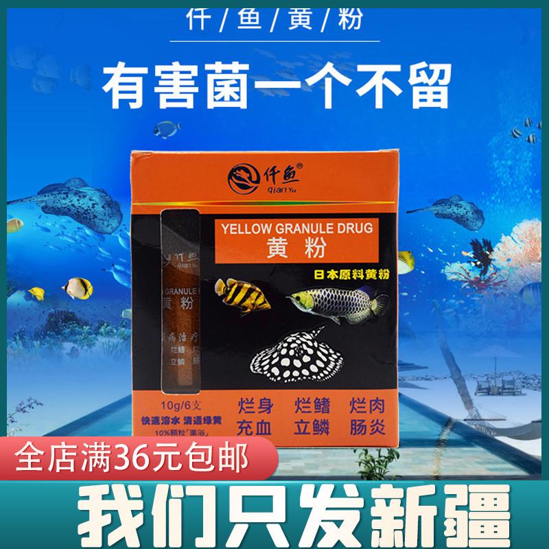 Лекарственные препараты для рыб Артикул 622939178245