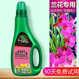 兰花君子兰花卉植物营养液专用肥