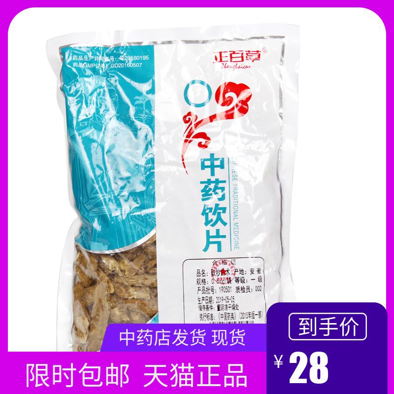 正百草麩炒め白術500 gの漢方薬の規格品の炒め物です。白術のチェーン店の薬局で送ります。
