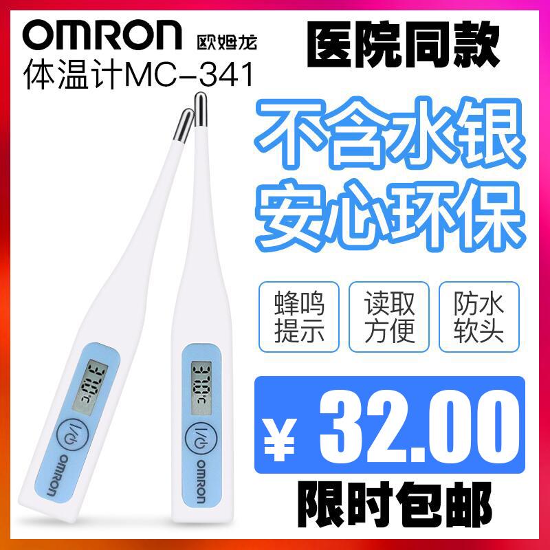 オムロンMC-341電子体温計子供の口腔の脇の高精度精密温度計家庭用温度計
