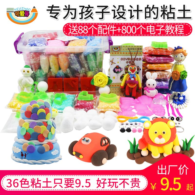 儿童24色超轻黏土橡皮泥环保彩泥36太空泡泡轻轻泥粘土套装沙玩具