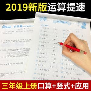 2019三年级小学数学口算口算题卡