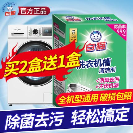 白猫洗衣机槽清洁剂家用滚动全自动滚筒式清洗剂除垢非杀菌消毒