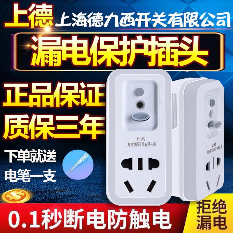 上海德力西开关空调热水器漏保插头防触电漏电保护插座10A16A转换
