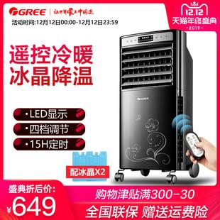 格力空调扇冷暖家用两用电风扇制热遥控节能暖风机无叶移动小空调图片