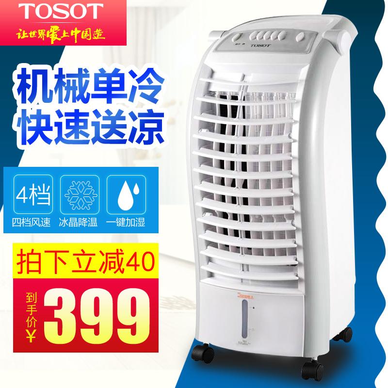 格力空调扇制冷风扇加湿单冷风机家用宿舍移动水冷气扇小型空调器