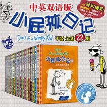 小屁孩日记全套22册中文版 中英双语小屁孩漫画书英文版原版 儿童故事书7-10-12周岁三四五六年级小学生英语课外读物阅读书籍畅销