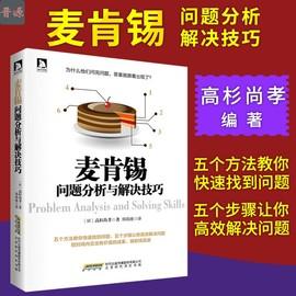 【正版包邮】麦肯锡问题分析与解决技巧 世界企业管理畅销商务人士设计 逻辑思考训练 世界知名企业办法 企业管理职场成长书籍