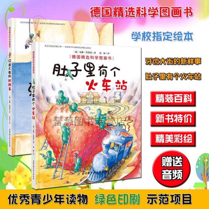 正版包邮 全2册 肚子里有个火车站+牙齿大街的新鲜事 德国精选科学图画书 幼儿认知绘本故事书 儿童书 0-3-4-5-6岁 精装童书绘本