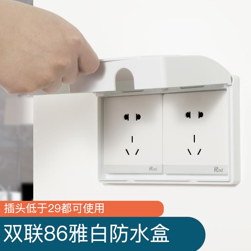双86型两位插座罩卫生间双联防水盒