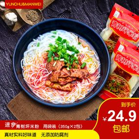 正宗青树坪米粉湖南双峰特产红汤速食米线方便350gX2包常德新化粉