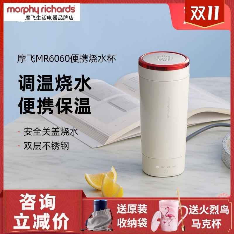 摩飞烧水杯mofei电热烧水杯便携式mr6060保温杯轻养杯旅行烧水壶