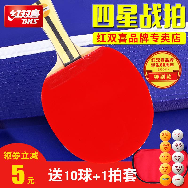 紅雙喜乒乓球拍單拍4星1只2只橫直雙拍學生初學兵乓球四星狂飆王