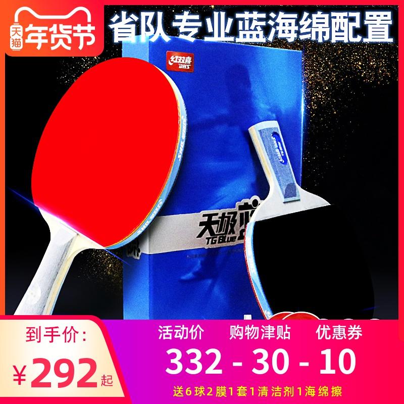 红双喜天极蓝乒乓球拍 专业级蓝海绵成品拍礼盒套装直拍横拍单拍